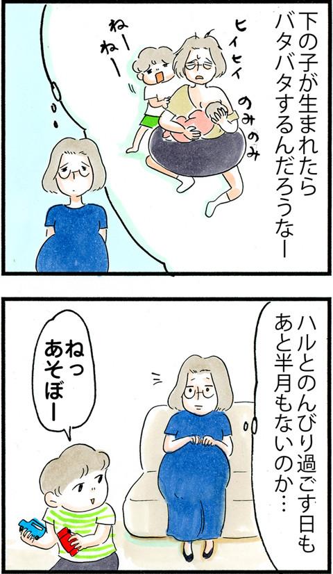 728向き合い失敗_01