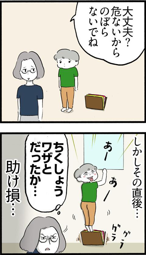 420損…_02