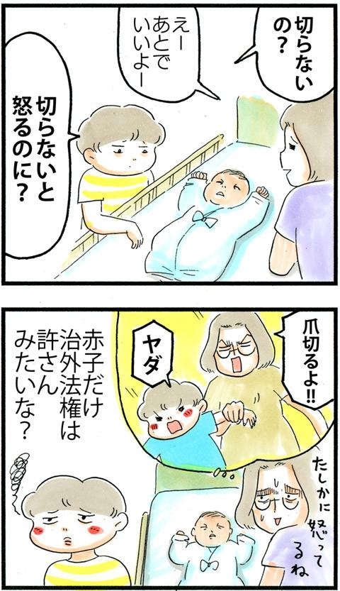 812新生児の爪_03