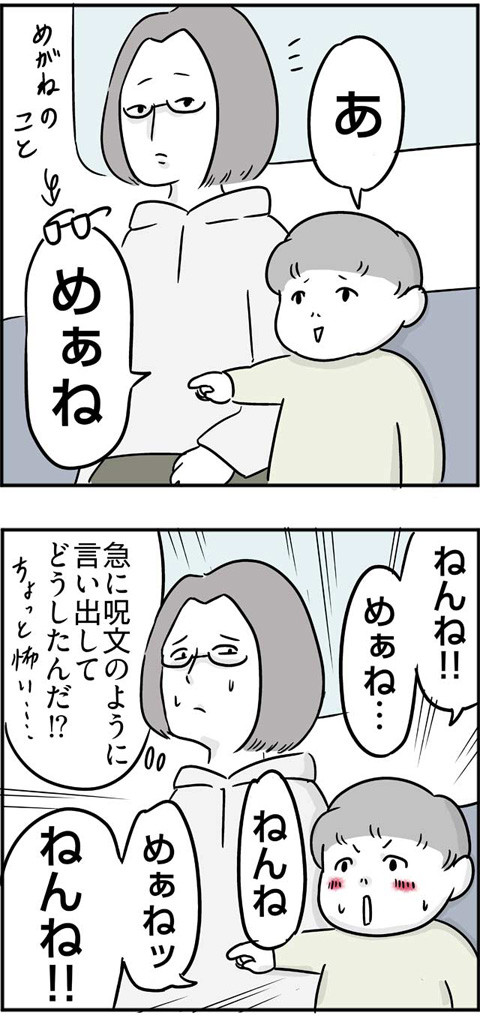 76ねんねとめぁね_02