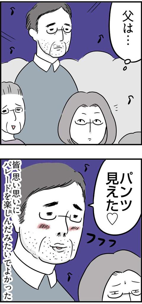 93パレード_03