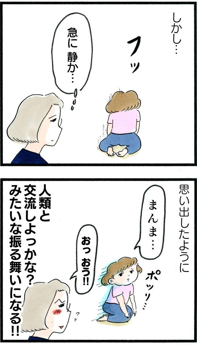 1126人間らしいタイミング_03