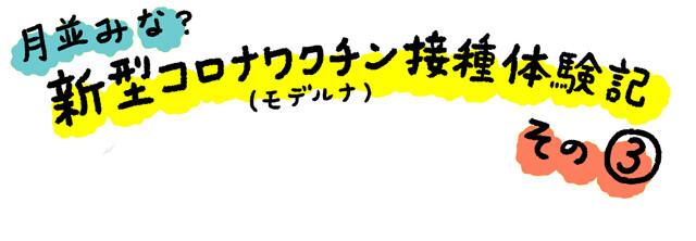ワクチン03_01