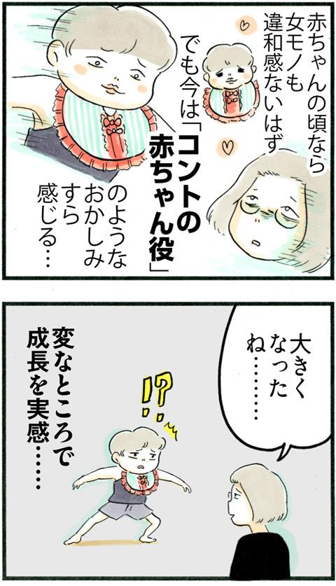 701赤ちゃん用_02