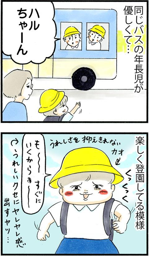 706園児らしく_01