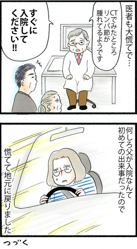 914父、入院する_05