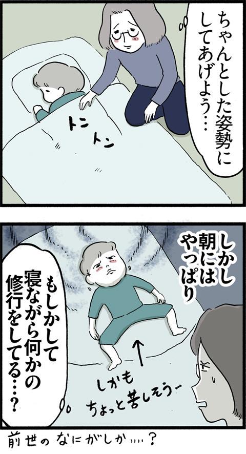 443謎の修行_02