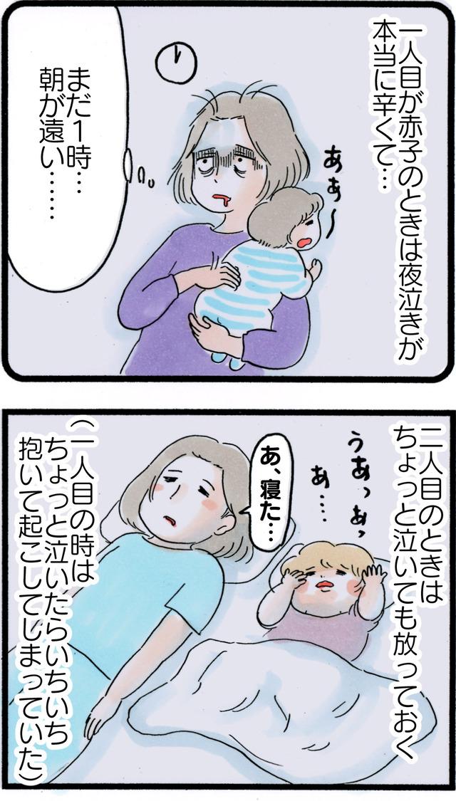 1077夜泣きがこなれた?_01