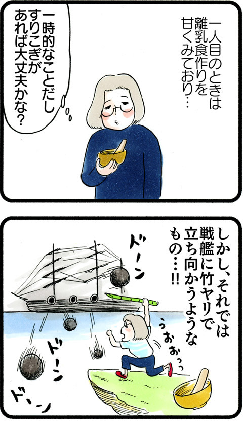 1034離乳食グッズ_01