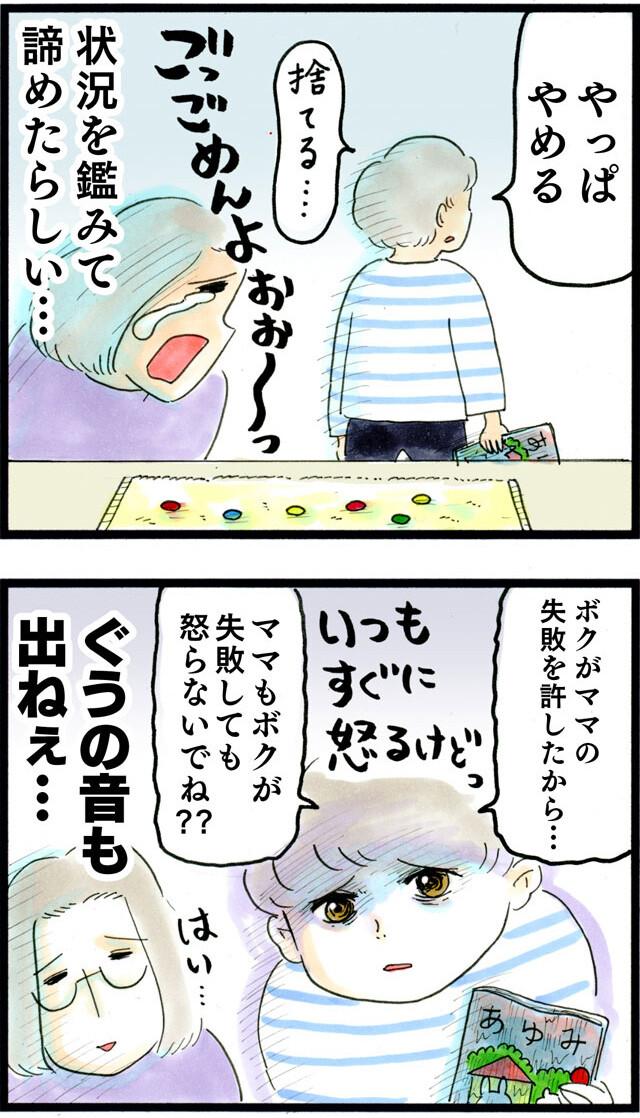 1461びしょぬれ出席ノート_05