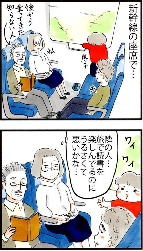 651気まずい座席_01