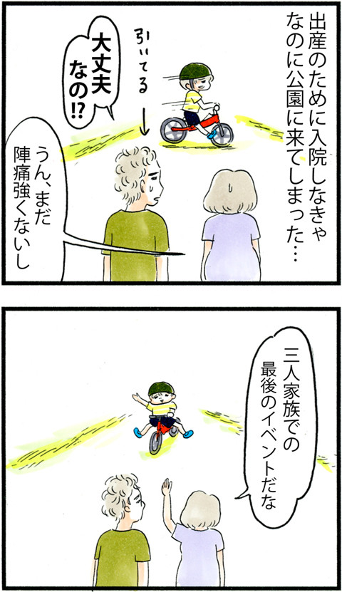 772変わる家族_01