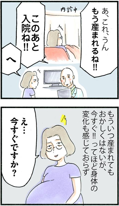 769そして入院へ…_03