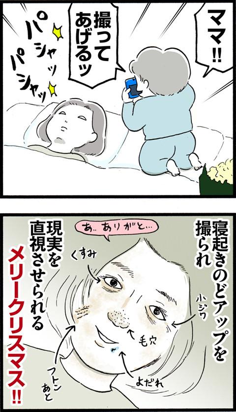 523クリスマスの朝に_02