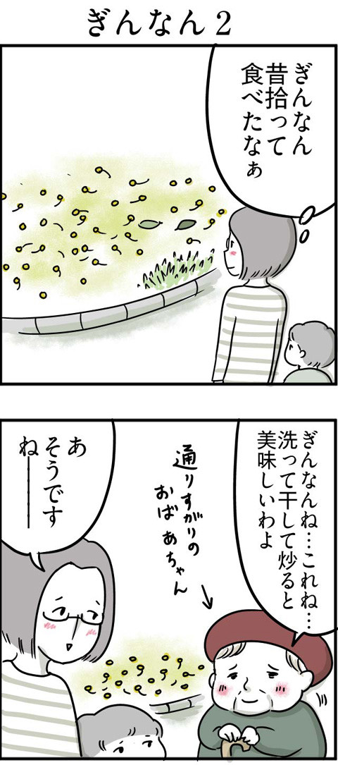 78ぎんなん2_01