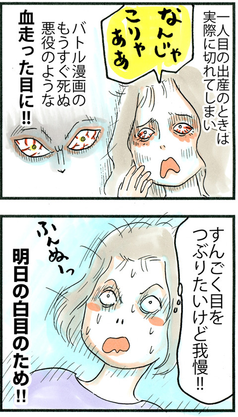 789分娩と目の血管_03