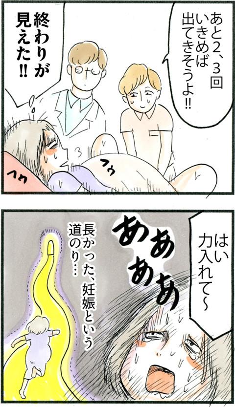 792出産ラストスパート_01