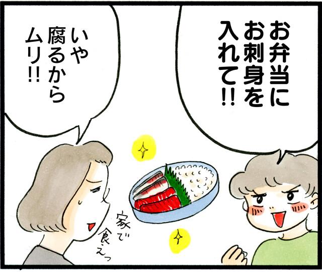 1320お弁当にお刺身を_03