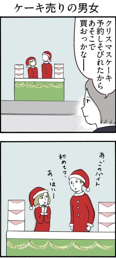 155ケーキ売りの男女_01