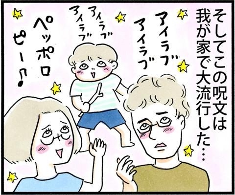 684ペッポローピー自作の呪文_03