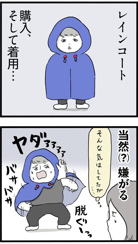 レインコート_01