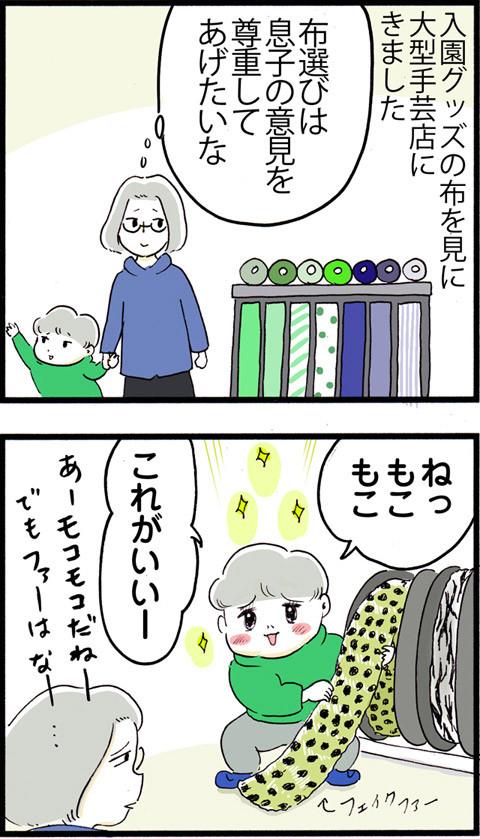 612息子の意思を尊重_01