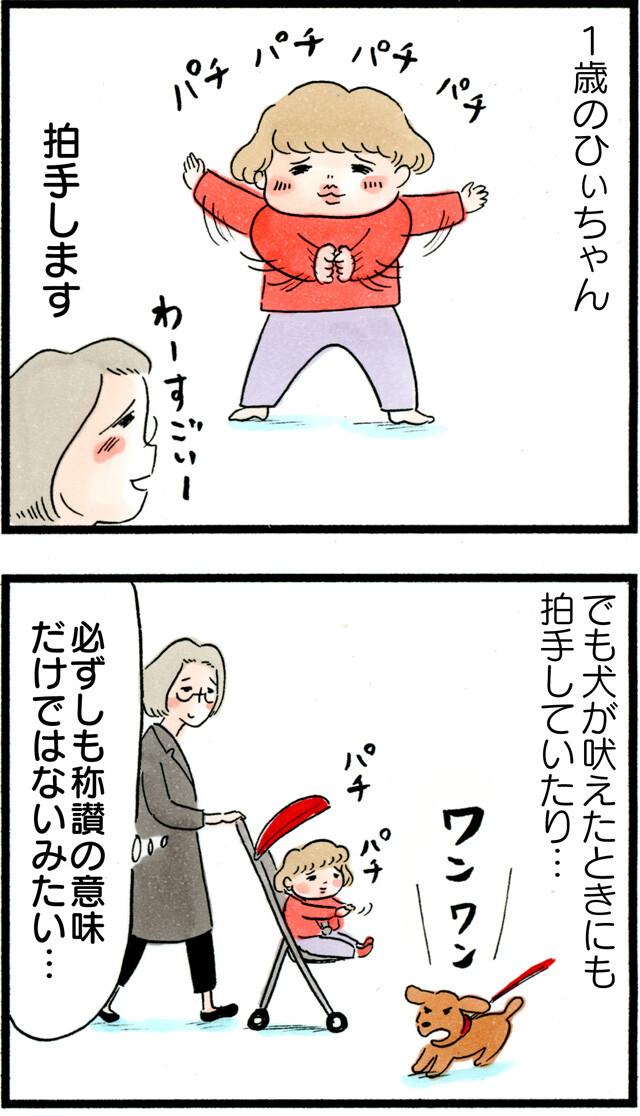 1173ひぃちゃんの拍手_01