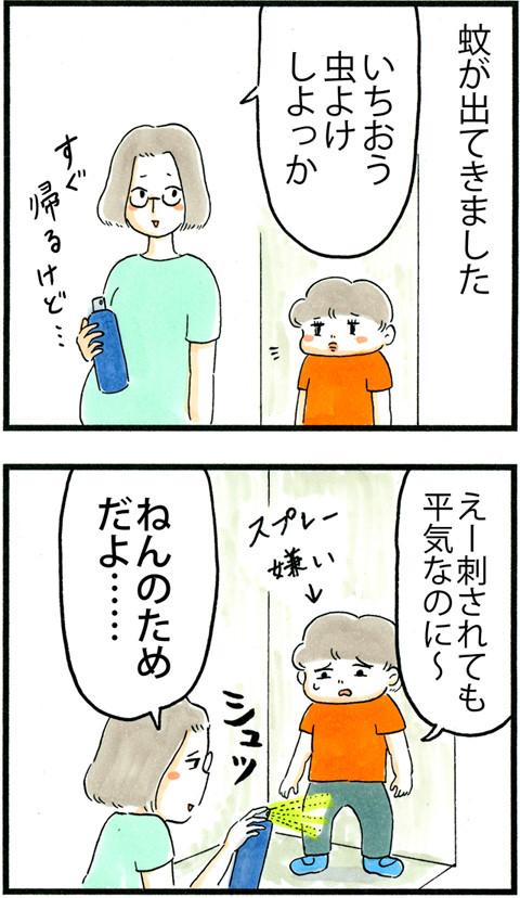 690ねんのため_01