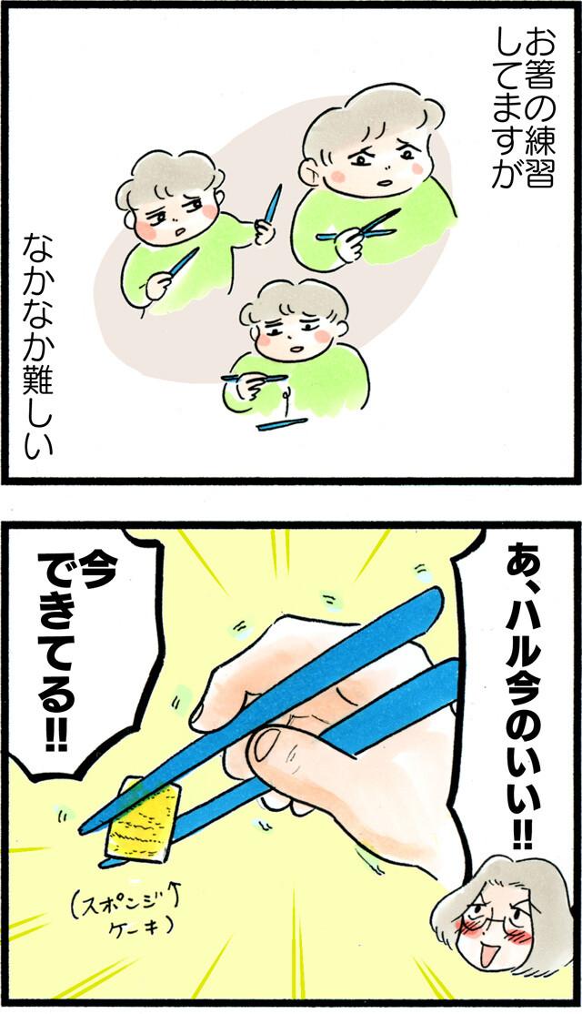 1161お箸は疲れる_01
