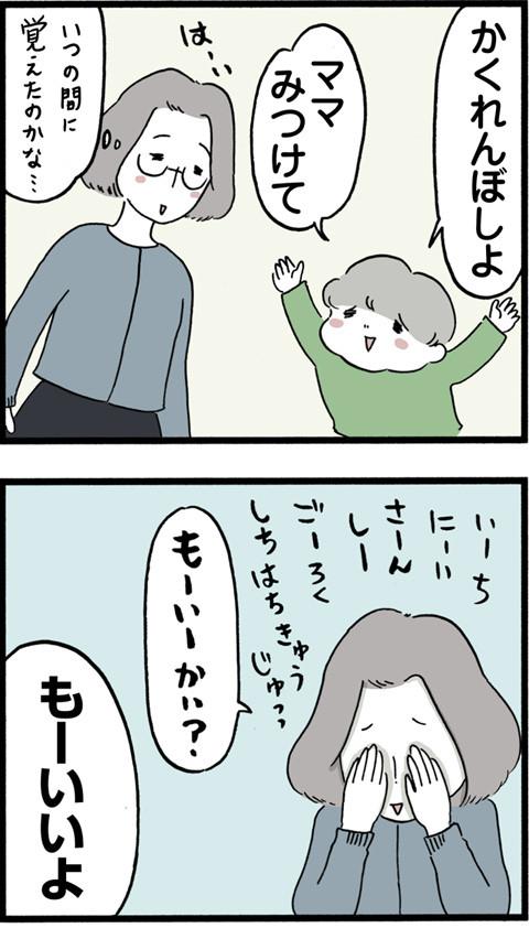 481かくれんぼ_01