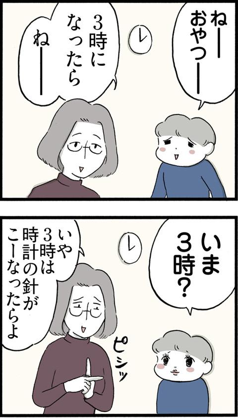 493時計_01