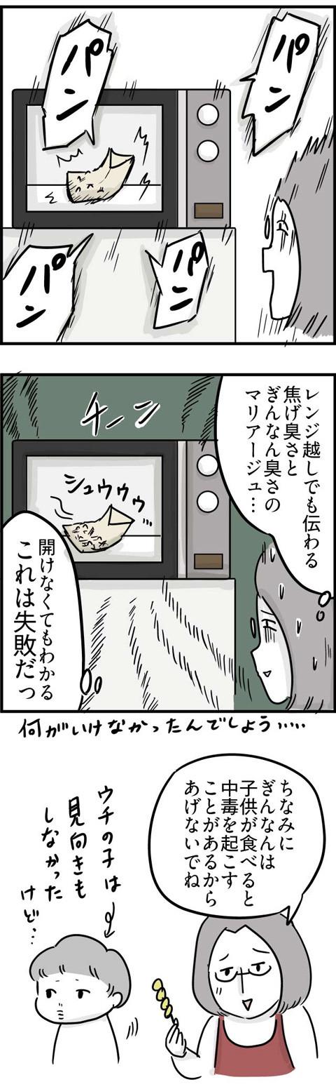 79ぎんなん3_03