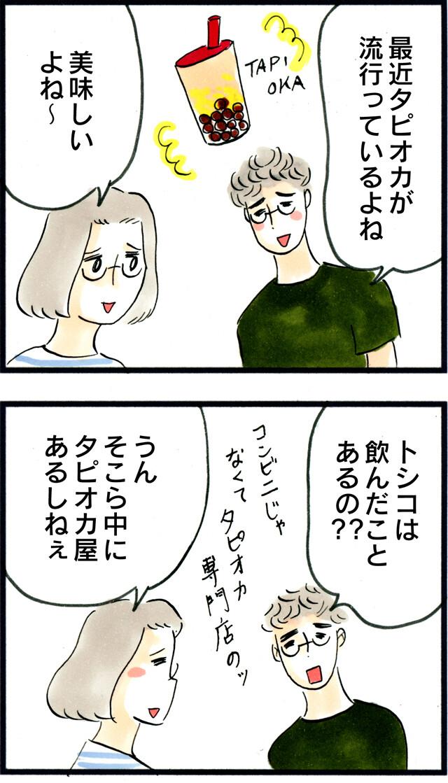 1367夫とタピオカ_01