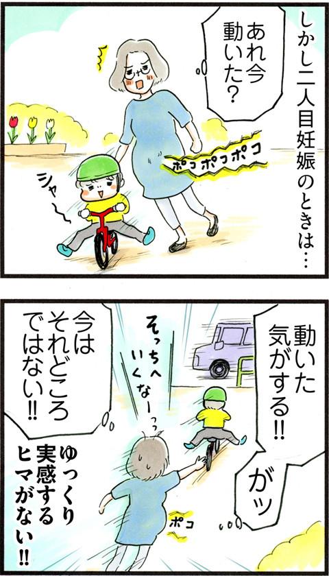 640胎動キタ_02