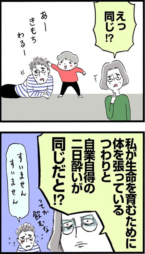 531一緒にするな!!_02