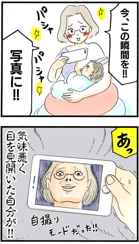 813目を開けた写真を!!_03