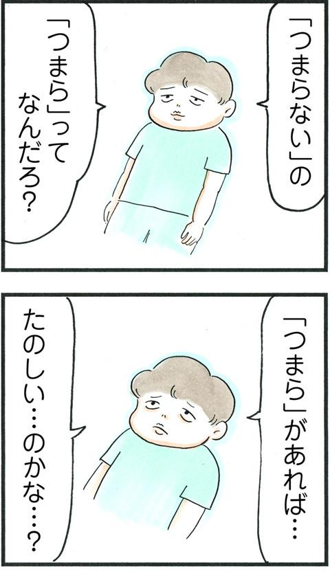 730つまらゲット_01