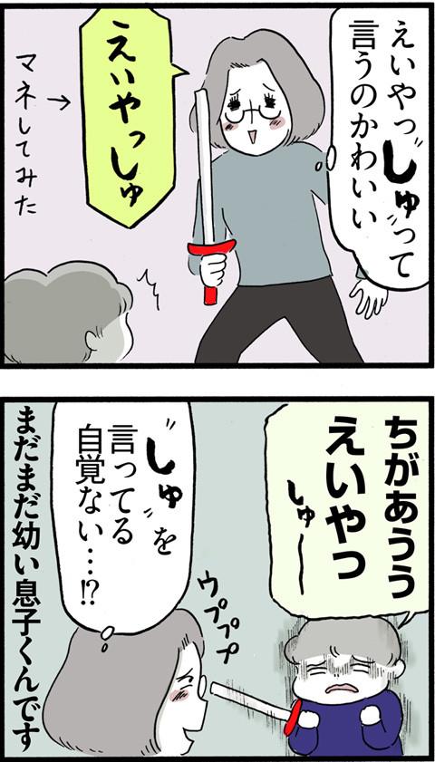 477戦いに目覚める_02