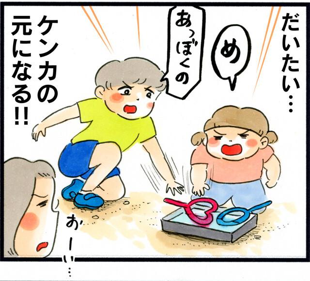 1281ケンカの元_03