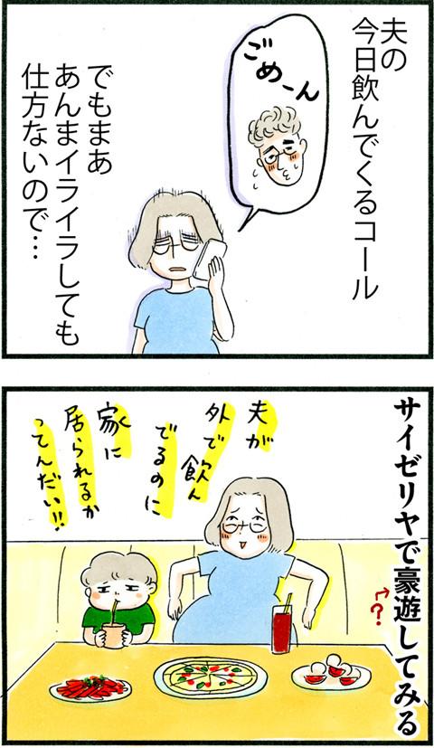 738夫の飲み会に対抗_01