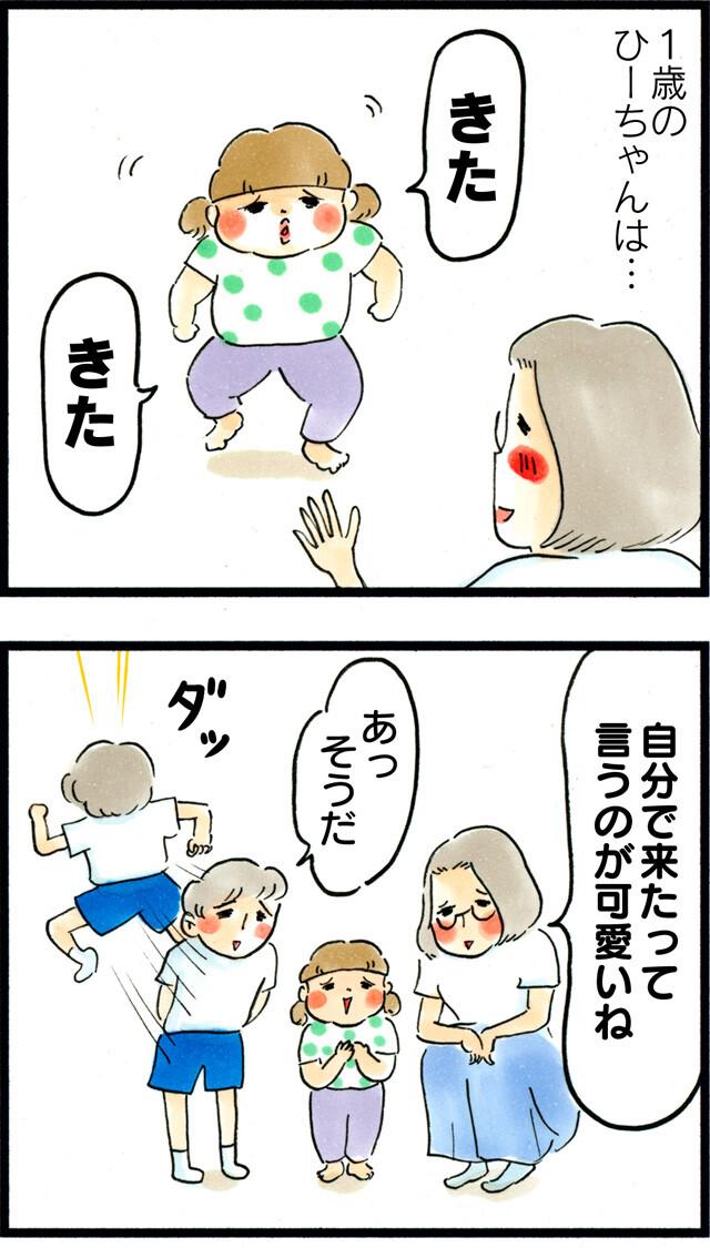 1277きたきたひーちゃん_01