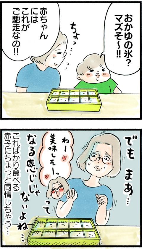 1049冷凍おかゆ_03