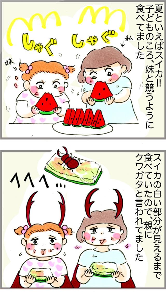 61スイカ食べきれる!__01