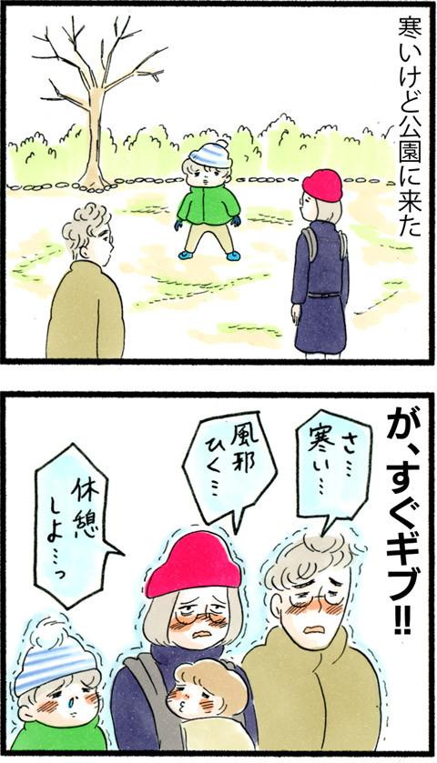 954どんなに寒くても_01