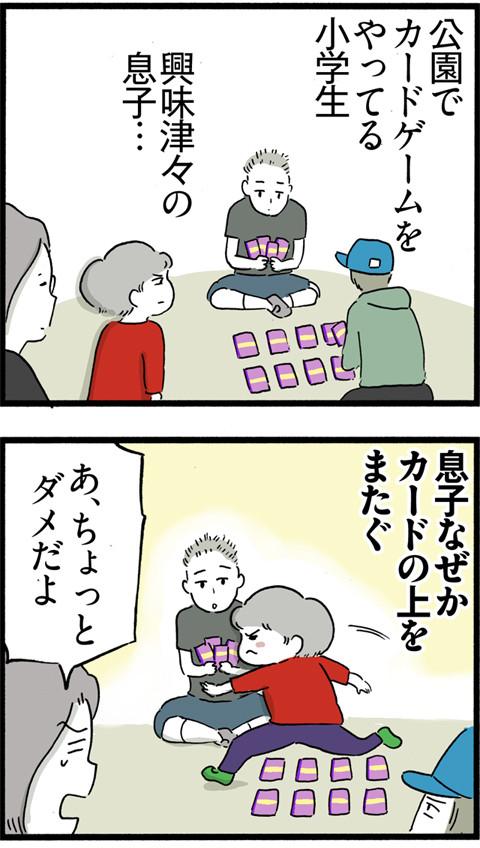 449カードゲーム_01