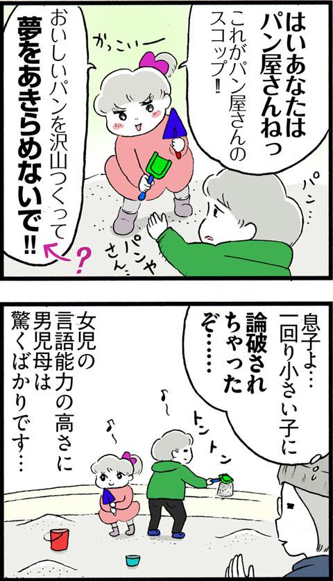 597男児と女児_02