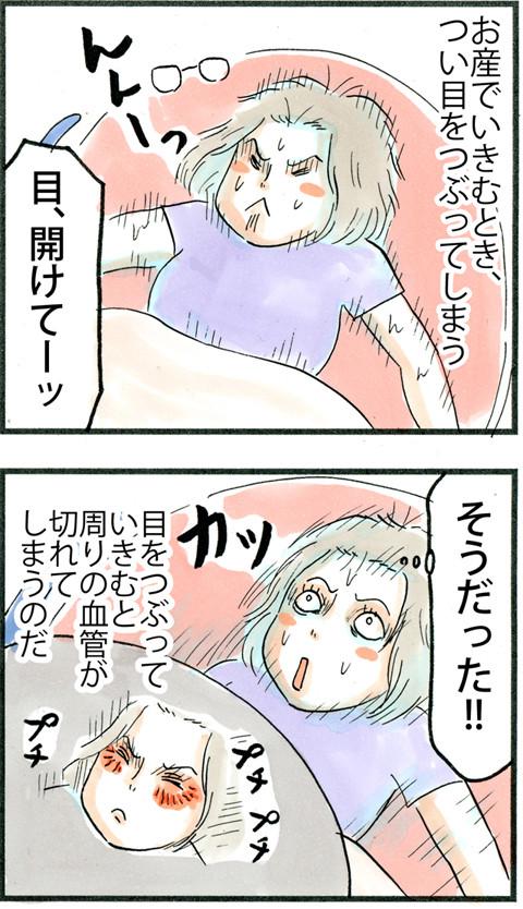 789分娩と目の血管_01