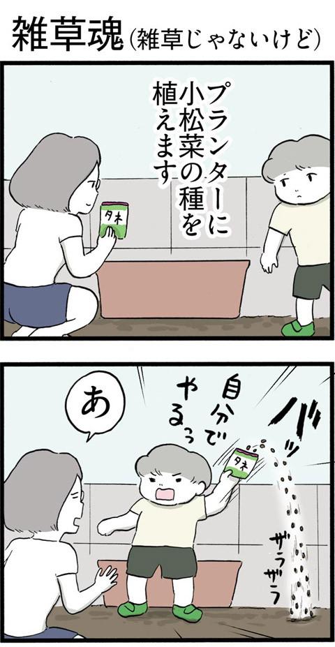 310雑草魂_01
