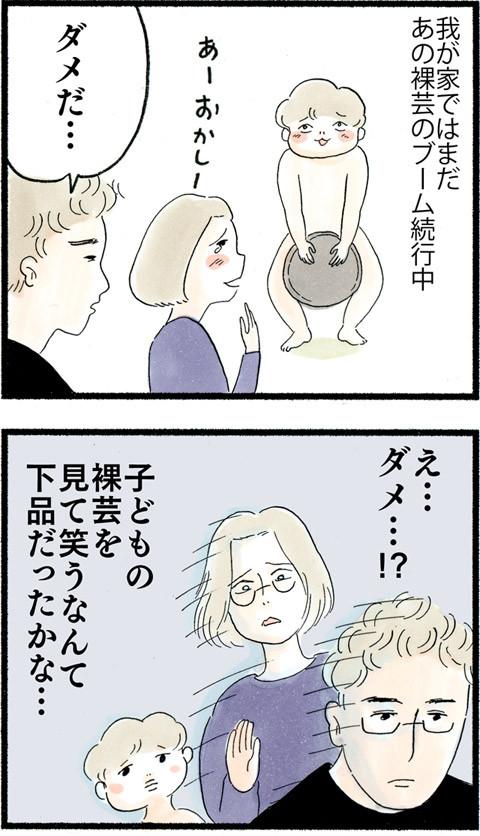 936続・裸芸_01