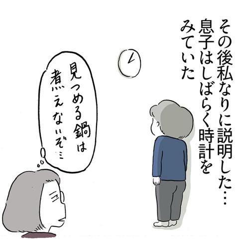 493時計_03